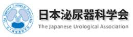 日本泌尿器科学会