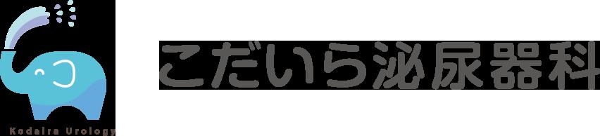 泌尿器科 世田谷区 目黒区 膀胱炎 前立腺 学芸大学 往診