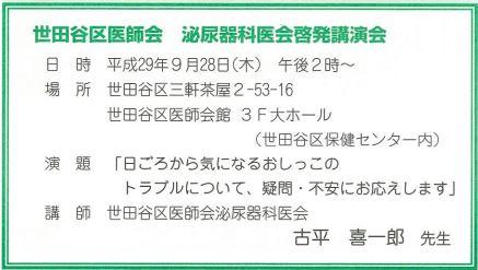 世田谷医師会泌尿器科医会啓発講演会